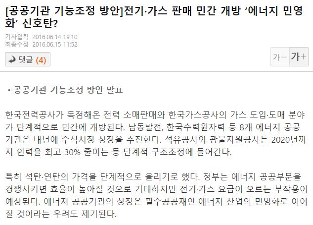경향민영화기사.PNG