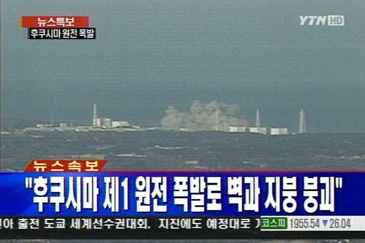 후쿠시마원전사고ytn.jpg