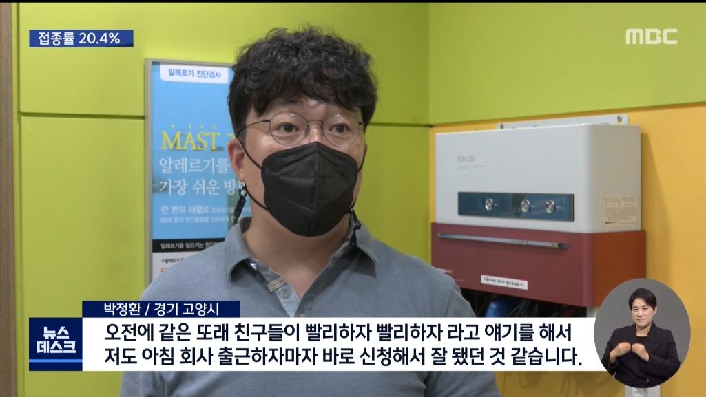 0610_20시02분_MBC DTV_CH13-1_MBC 뉴스데스크 1부_3.jpg