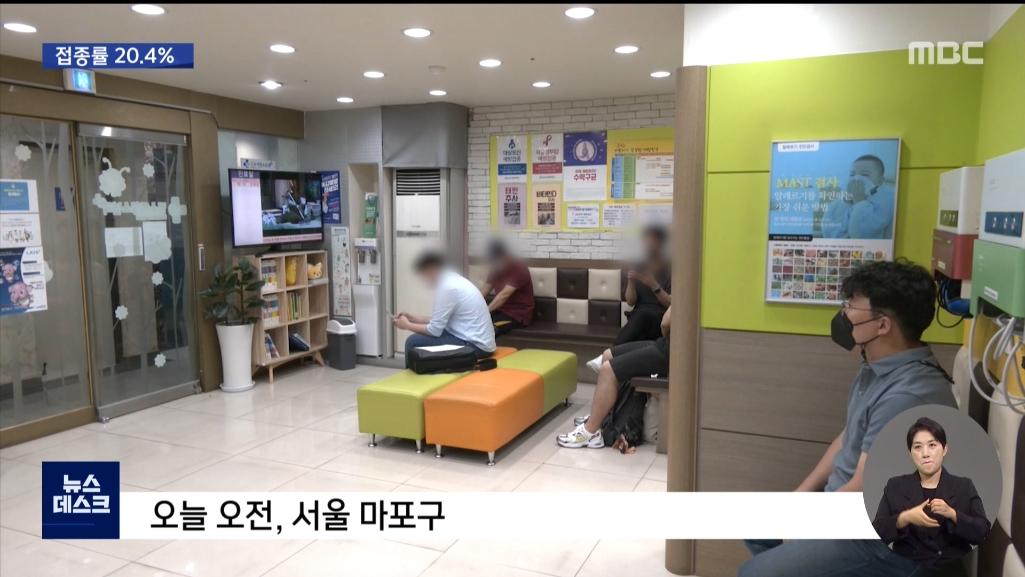 0610_20시02분_MBC DTV_CH13-1_MBC 뉴스데스크 1부_1.jpg