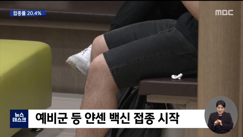 0610_20시02분_MBC DTV_CH13-1_MBC 뉴스데스크 1부_2.jpg