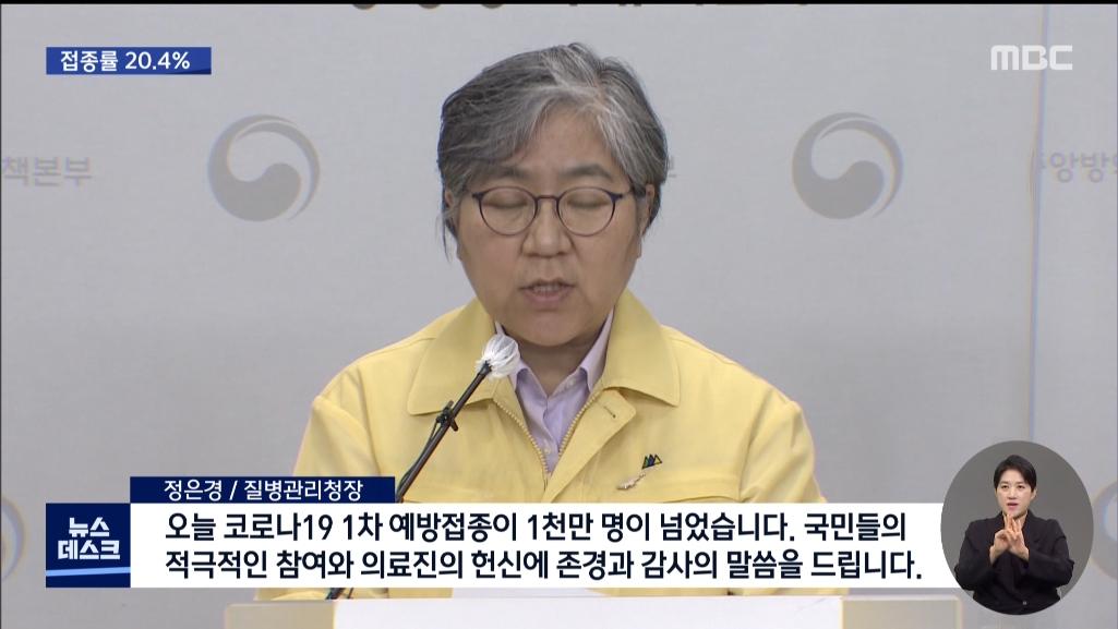 0610_20시02분_MBC DTV_CH13-1_MBC 뉴스데스크 1부_5.jpg