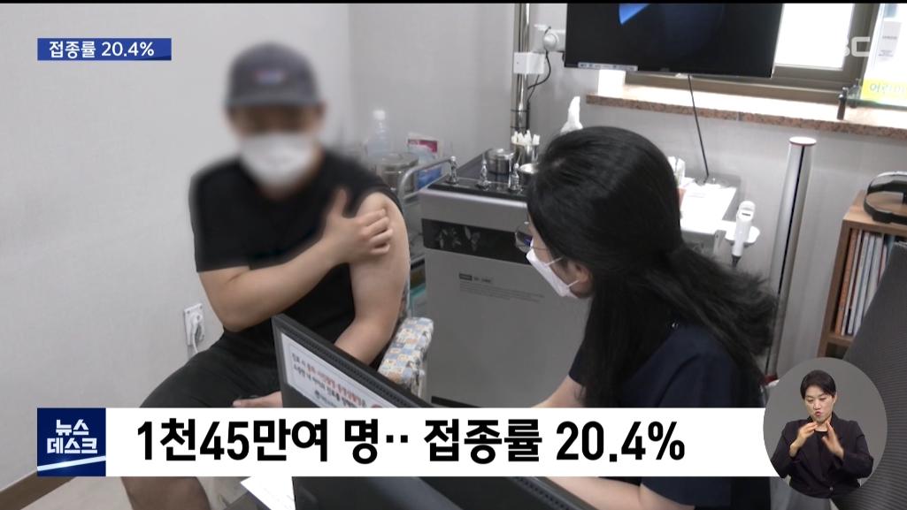 0610_20시02분_MBC DTV_CH13-1_MBC 뉴스데스크 1부_4.jpg