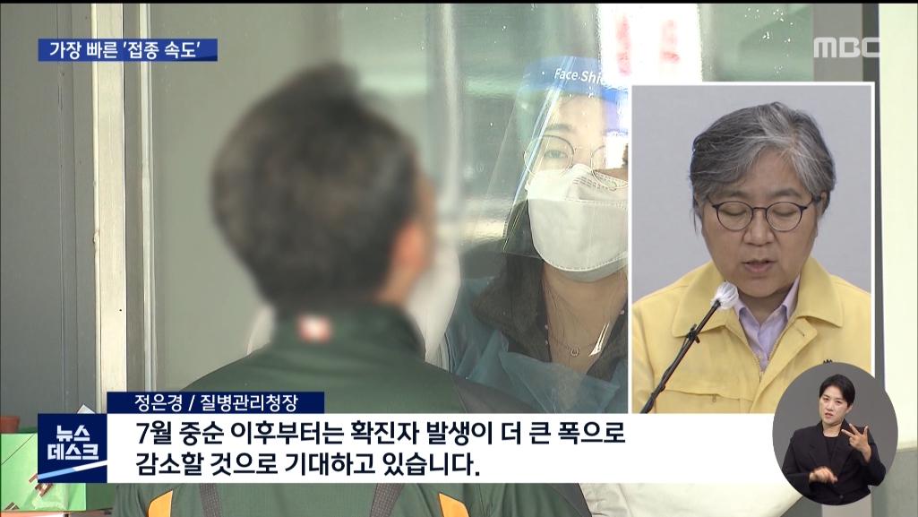 0610_20시06분_MBC DTV_CH13-1_MBC 뉴스데스크 1부_1.jpg