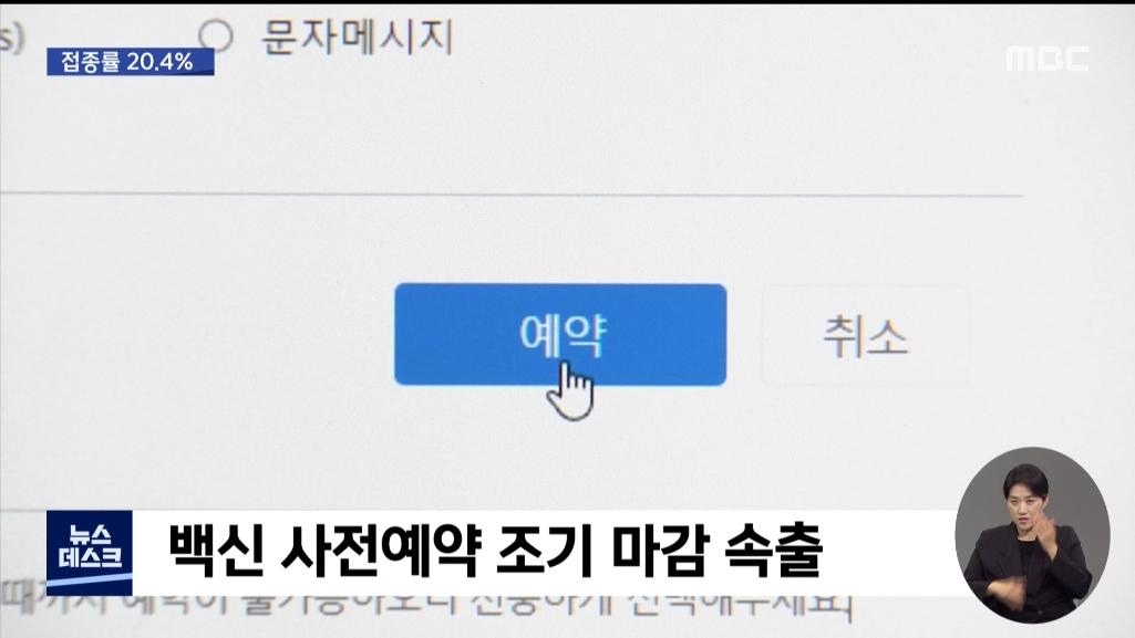 0610_20시03분_MBC DTV_CH13-1_MBC 뉴스데스크 1부_4.jpg