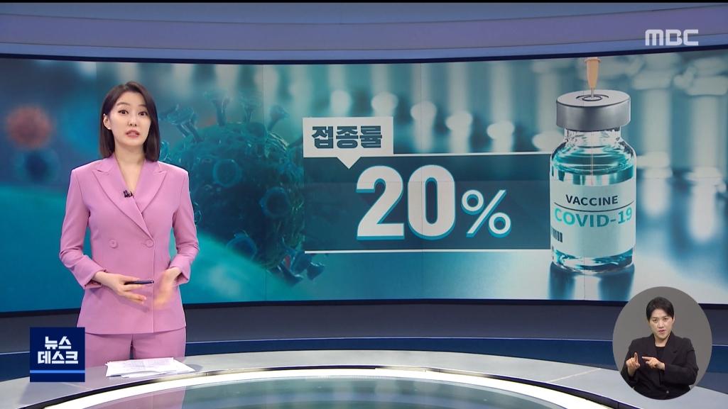 0610_20시04분_MBC DTV_CH13-1_MBC 뉴스데스크 1부.jpg
