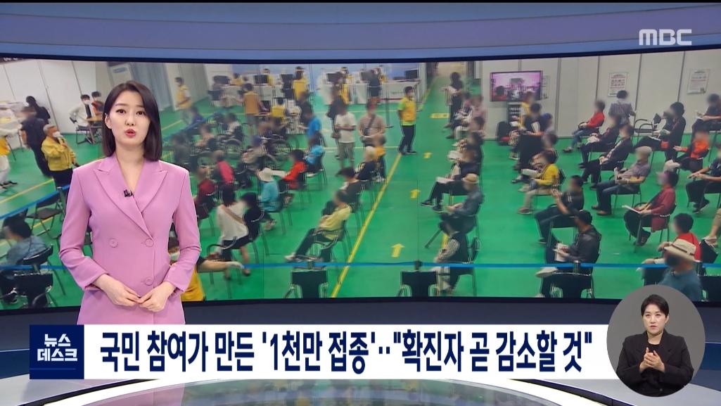 0610_20시04분_MBC DTV_CH13-1_MBC 뉴스데스크 1부_1.jpg