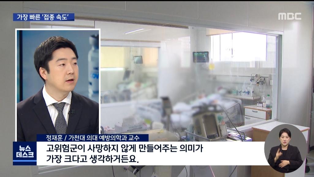 0610_20시06분_MBC DTV_CH13-1_MBC 뉴스데스크 1부.jpg
