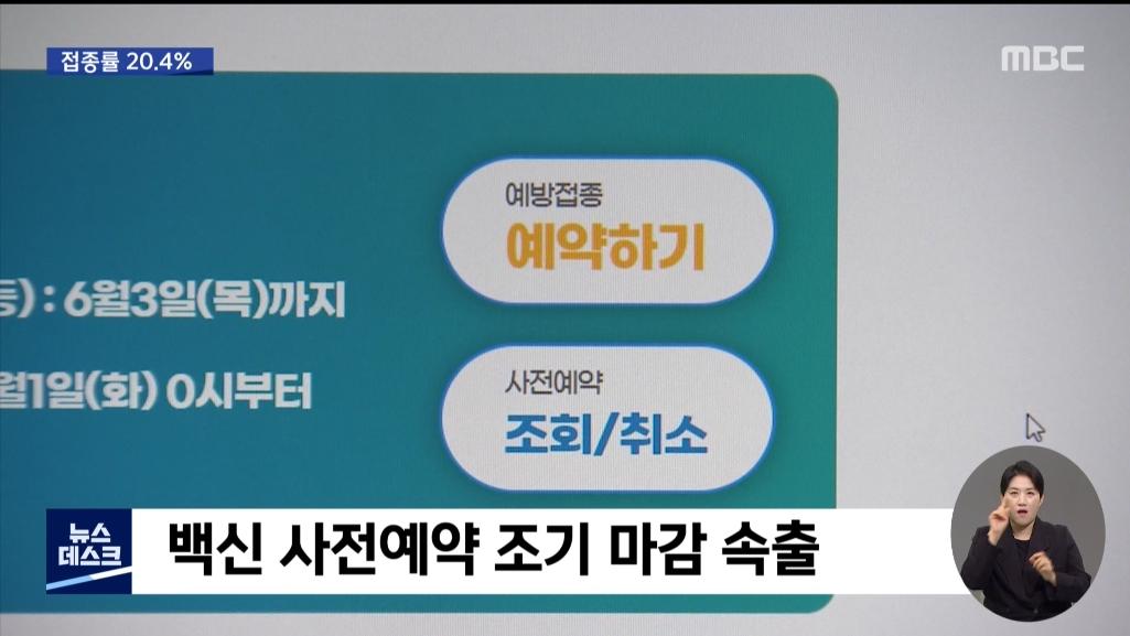 0610_20시03분_MBC DTV_CH13-1_MBC 뉴스데스크 1부_3.jpg