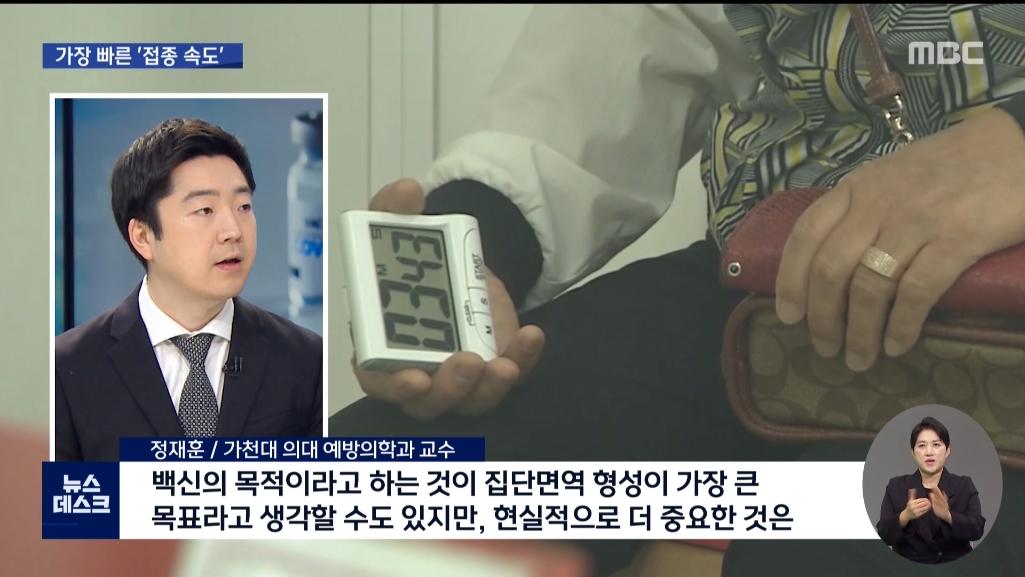 0610_20시05분_MBC DTV_CH13-1_MBC 뉴스데스크 1부_5.jpg