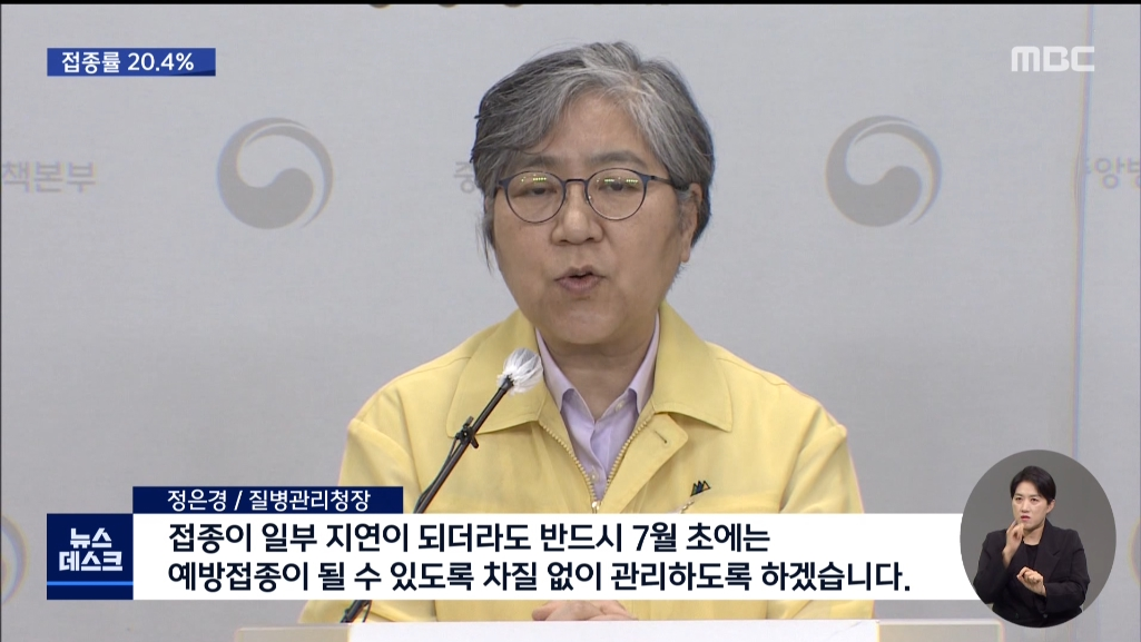 0610_20시03분_MBC DTV_CH13-1_MBC 뉴스데스크 1부_7.jpg