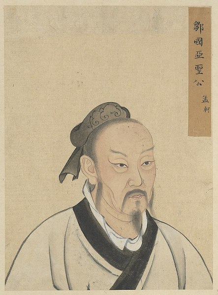 640px-Half_Portraits_of_the_Great_Sage_and_Virtuous_Men_of_Old_-_Meng_Ke_(孟軻).jpg