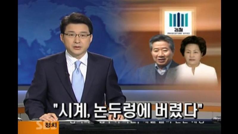 논두렁 시계 SBS.jpg