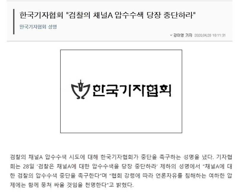 기사3 한국기자협회.JPG