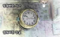 [딴지만평]멈춰버린 시간, 멈춰버린 진실