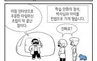 [경제]본격 모에화 경제학 만화, 메챠쿠챠 경제학1 : 애덤 스미스 편