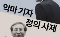 [서평]악마기자 정의사제 : 함세웅, 권력에 이의를 제기한 신부