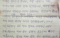 [논평]결국 국정원이 몰아넣은 자살이다