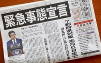 일본 지방도시 거주자가 겪는 코로나19 - 1. 비행기는 취소되고 가게는 문을 닫고