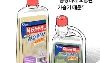 [딴지만평]옥氏싹싹 2종