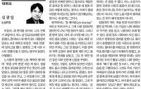 [명문비평]볼케이노 킴, 무서워 죽겠으니 제발 용서해 달라