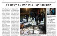 [사회]지진 났던 날, 포항 양덕동에서 : 지진을 조롱하는 이들에게