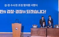 [집중분석]검‧경 수사권 조정 : 이제부터가 진짜 전쟁