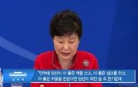 [회고]박근혜 대통령의 더 나은 쥐덫 인용과 '자지 조'자 자랑하는 시골 꼰대