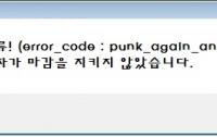 [사건] 딴지 기자, 기사 펑크내고 잠적