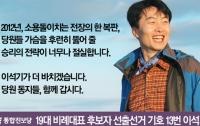 [정치]녹취록에 드러난 경기 동부의 실상