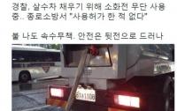 [분석]경찰의 소화전 물대포, 이상호 기자가 잘못했네