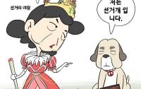 [딴지만평]가카, 선거개입, 아, 오타, 선거개입니다