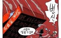 [공구의 4컷]JTBC의 팩트폭력(feat. 계엄)
