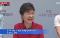 [주간 딴지갤러리]근혜의 옷장