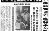 [산하칼럼]영화 '극비수사' 범인, 매석환이라는 인물