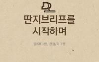 [공지]딴지브리프를 시작하며