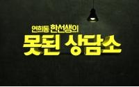 """[벙커1특강] 연희동 한선생의 """"못된 상담소"""""""