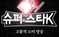 [딴지라디오]슈퍼의 스타K 1회: 우리는 모두 누군가의 호갱이었다