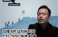 """[인터뷰]IS에 4번 납치된 기자 츠네오카 코스케, """"김 군이 개종하면, 연락 가능하다. 다만..."""""""
