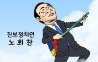 [딴지만평]진보정치인 노회찬