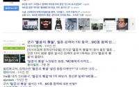 [이슈]MC몽과 멸공의 횃불