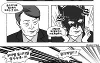 [딴지만평]윤크나이트