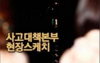 [종합]지난 1년, 세월호 타임라인