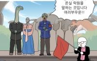 만화로 배우는 공룡의 생태 16 : 진화사 - 트라이아스기