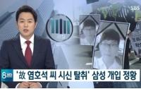 삼성의 시신탈취 사건, 그때 그 현장에서: 4년 전 그날의 진실, 살아나다