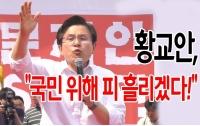 [문학]김자점, 그 교활한 얼굴 : 군대면제황교안(群對面啼獚狡顔)