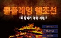 [리뷰]본격 현실반영 게임 '롤플레잉 헬조선'을 해봤다 上