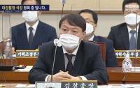 검찰청 사람들 15-1 : 윤석열이 국감장을 찢으셨다