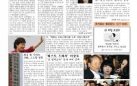 [제휴] 조일보 제12호 - 좃선 내 종북형 불만세력 있다!