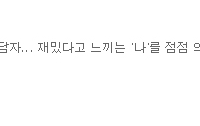 [딴지라디오]농담자: #19 농의 극한, 자기와의 싸움